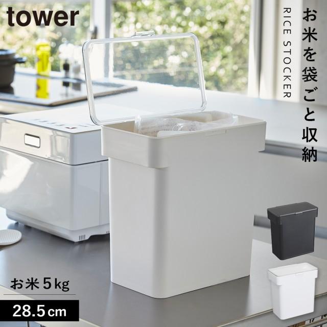 towerW 米びつ 5kg おしゃれ 計量カップ 密閉 袋...