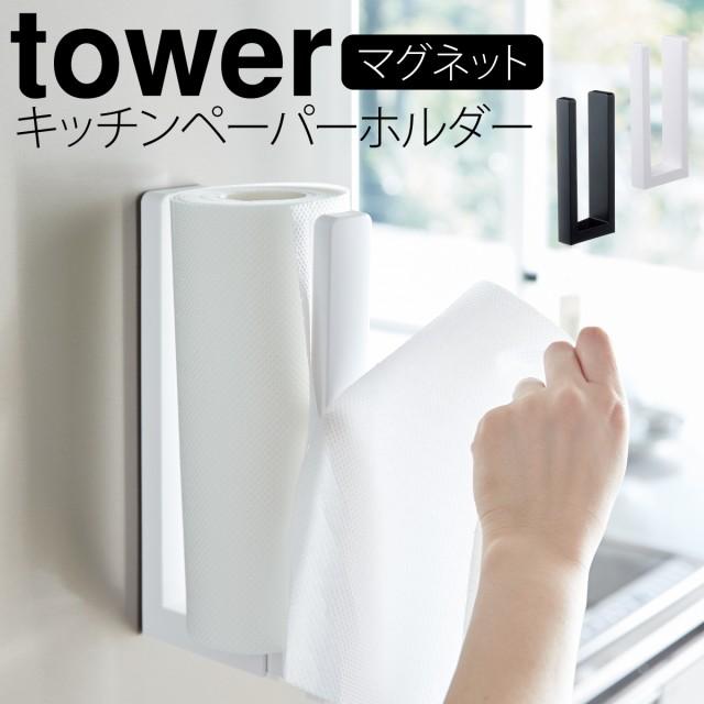 towerW キッチンペーパーホルダー 片手で切れる ...