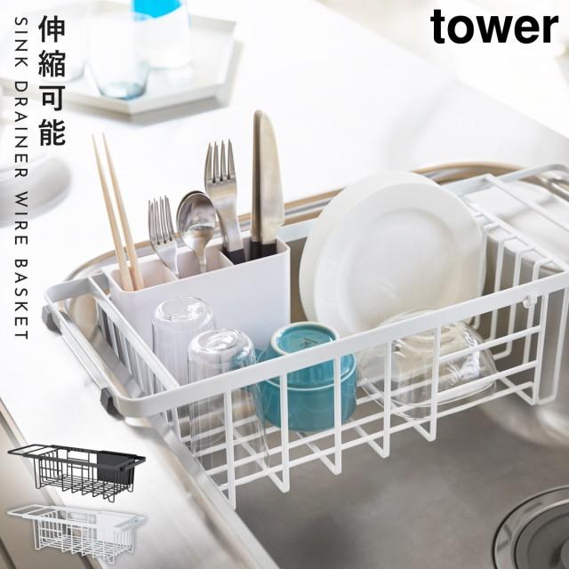 収納グッズW ディッシュラックW towerW 水切りラ...