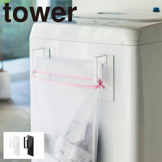 ランドリー特集W 収納グッズW towerW ホワイトW収...