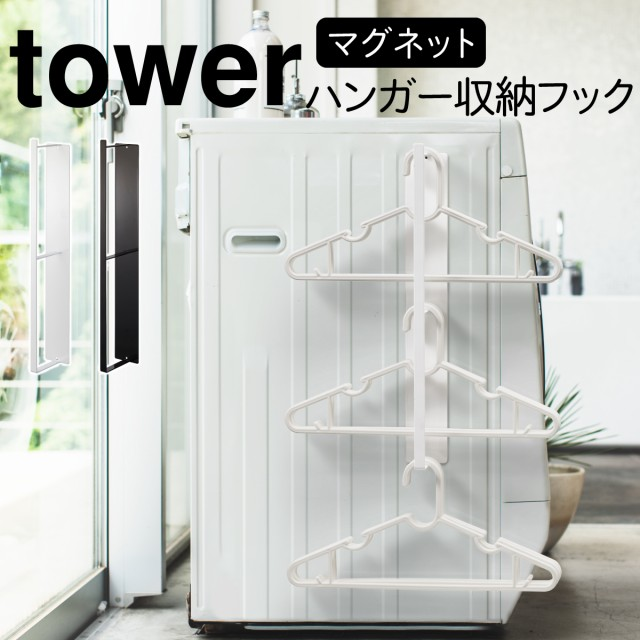 収納グッズW ランドリー特集W towerW ホワイトW ...