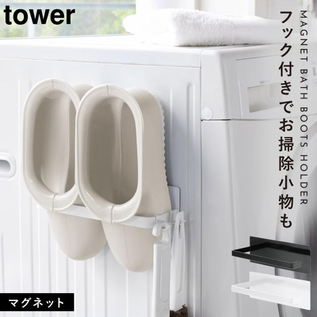 洗濯機横マグネット収納ラック マグネットバスブーツホルダー タワー 山崎実業 tower バスブーツ ホルダー マグネット ストッカー 洗濯