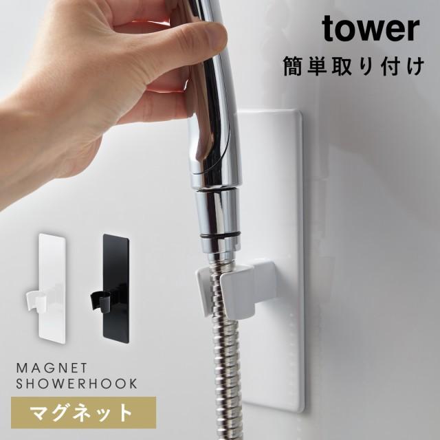 バス用品W 収納グッズW towerW ホワイトW収納グッ...