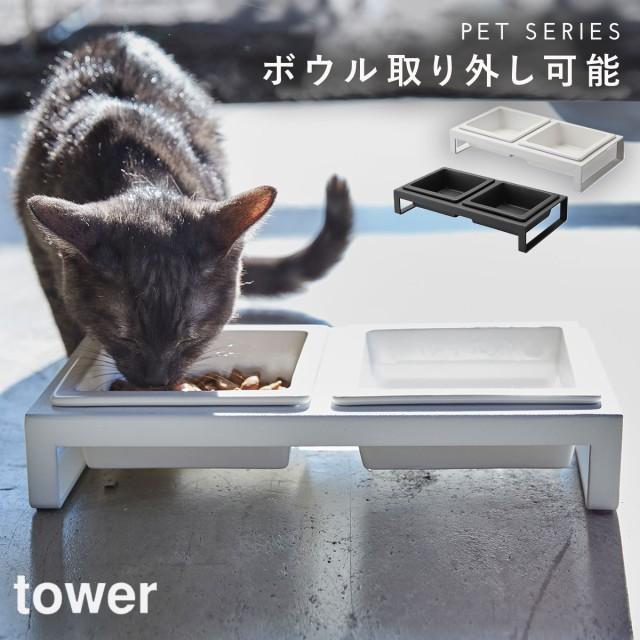 収納グッズW towerW収納グッズWペットフード 皿 ...
