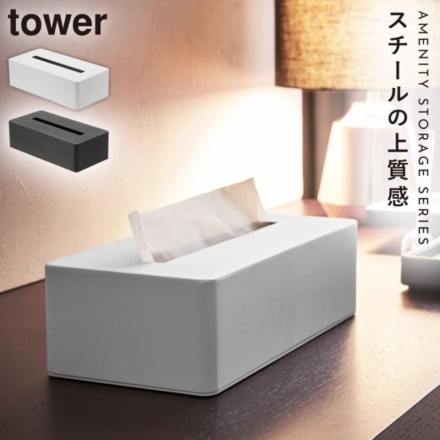 洗面用品W 収納グッズW towerW ホワイトW収納グッ...