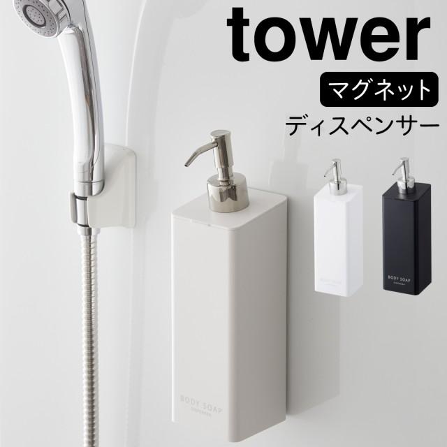 【三太郎・本日限定クーポン】シャンプーボトル ...