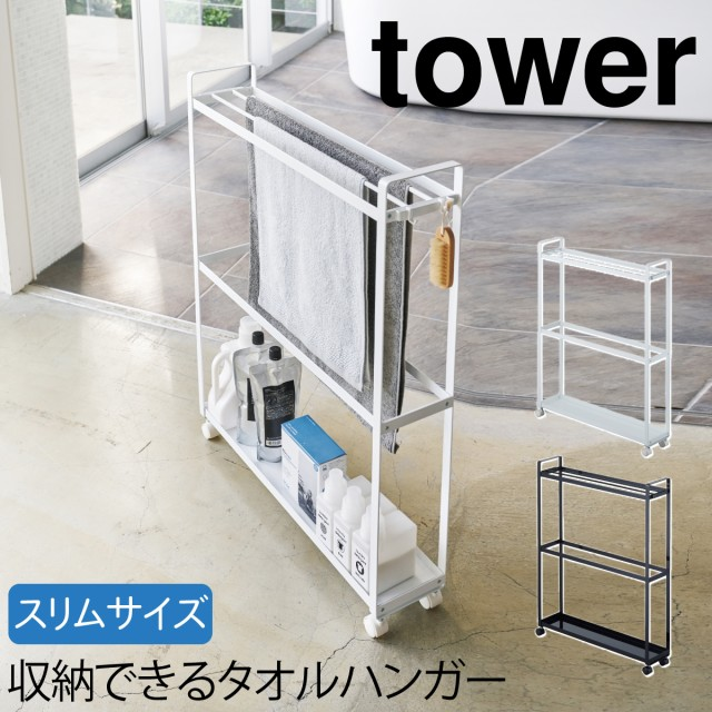 ごみ箱W 収納グッズW towerW収納グッズWタオルハ...