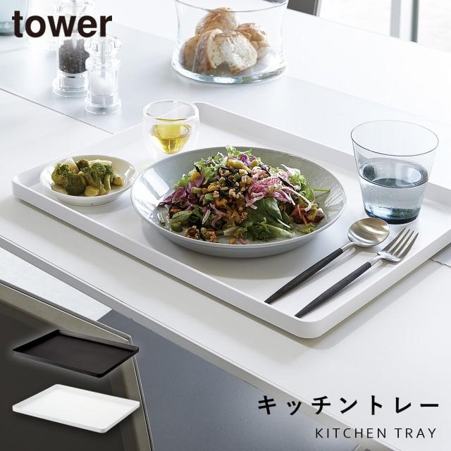 キッチンラックW 収納グッズW towerW収納グッズW...