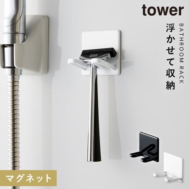 バス用品W 収納グッズW towerW収納グッズWひげ剃...