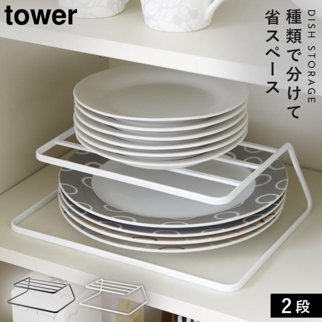 ディッシュラックW 収納グッズW ホワイトW towerW...