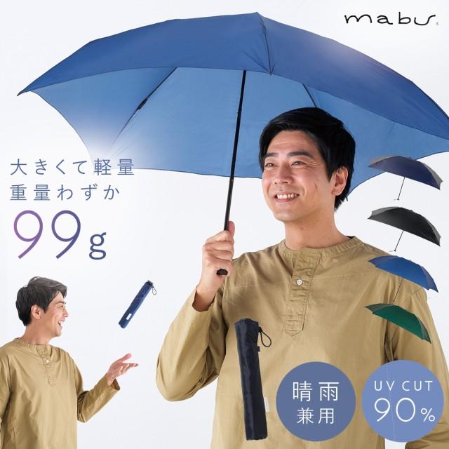 傘 メンズ 折りたたみ 折り畳み 軽量 超軽量 日傘 雨傘 晴雨兼用傘 男性 折りたたみ傘 99g mabu マブ スリム 大きい コンパクト 耐風 強