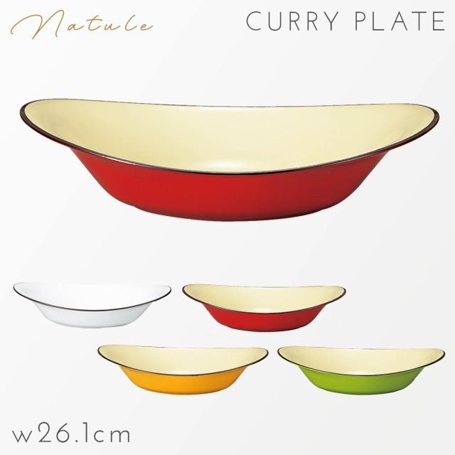 キ食調 皿W カレー皿 シチュー皿 プレート 日本製...