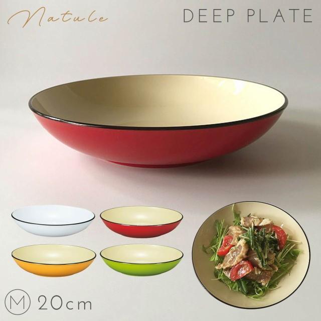 キ食調 皿W カレー皿 シチュー皿 パスタ皿 カラフ...