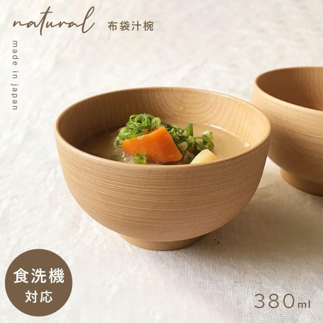 汁碗W お椀 ボウル 汁椀 カフェ食器 木目 日本製 ...