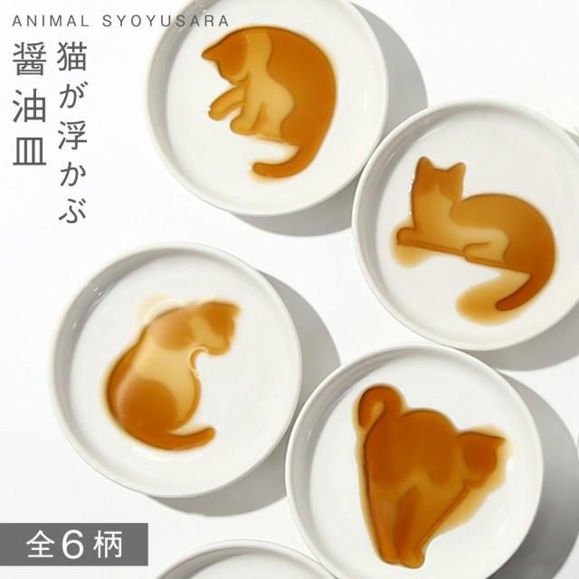 キ食調 皿Wキ食調小皿 取り皿 ネコ醤油皿