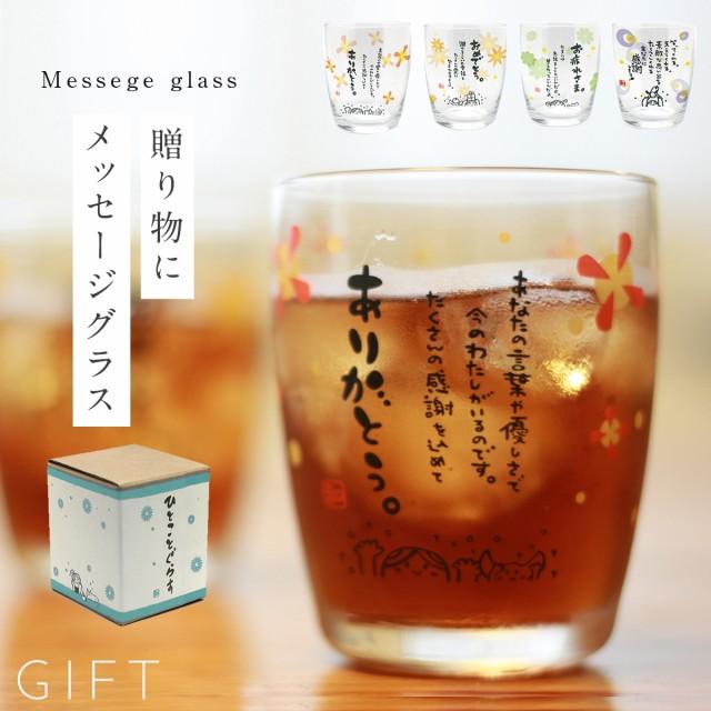キ食調 ペアグラス・タンブラーW ガラスコップ コ...