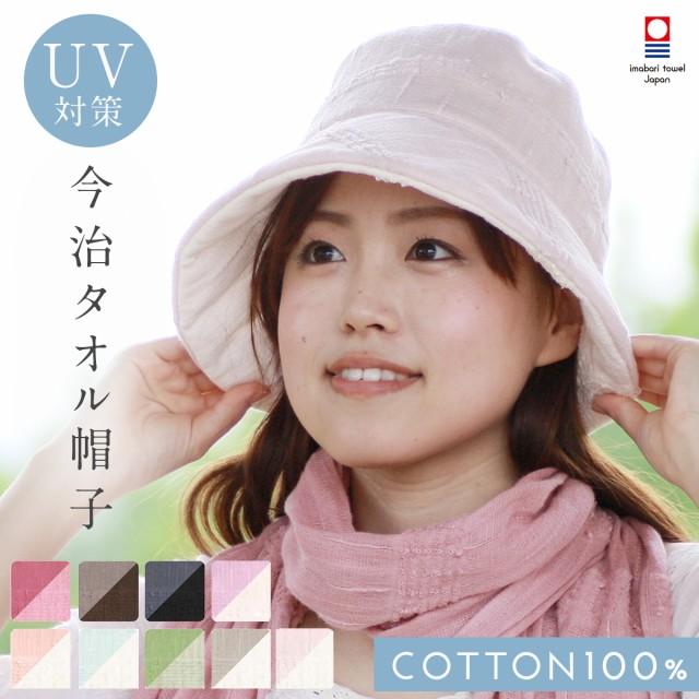 帽子 ハットつば広 紫外線対策 日焼け対策  UV 今治タオル おしゃれ 綿 コットン100%  春物 夏 春夏 春 タオル帽子 折りたたみ オリムリ