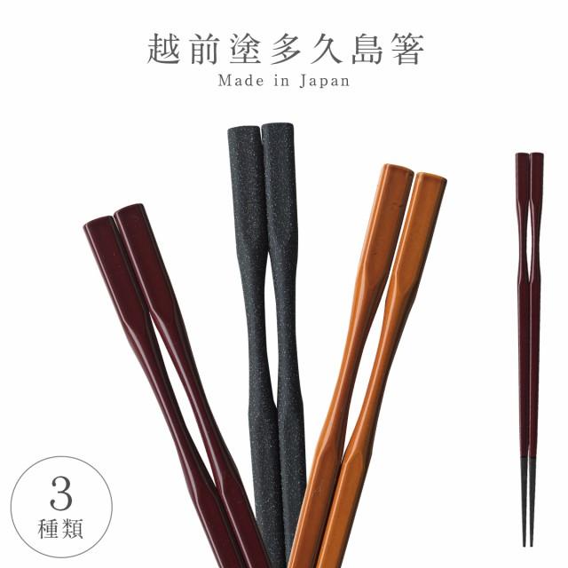 【限定クーポンあり】箸 お箸 日本製 越前塗 業務...