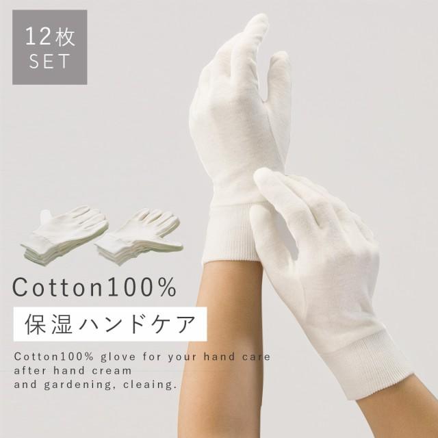手袋 綿手袋 12枚入 ウイルス対策 感染症対策 布...