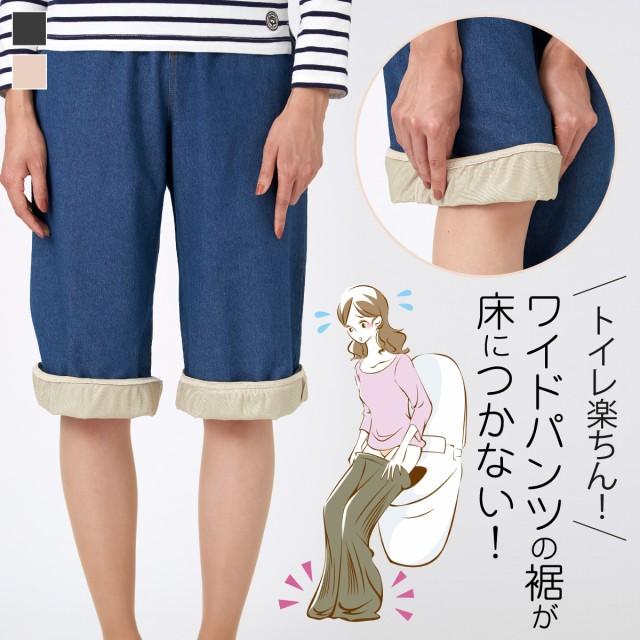 ガウチョパンツ用 ペチコート 裾ゴムで便利なペチ...
