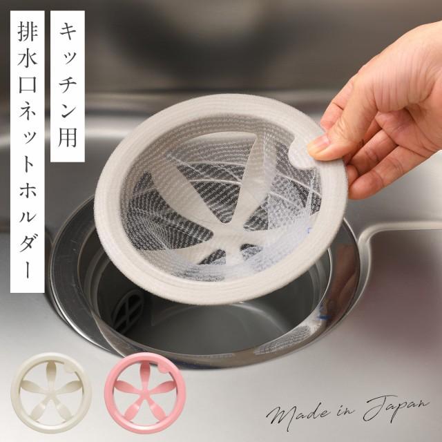 【限定クーポンあり】排水口 ゴミ受け シンク キ...
