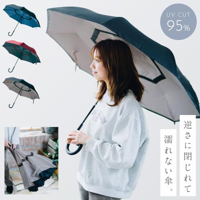 【限定クーポンあり】逆さ傘 ワンタッチ 自動開閉 逆さに閉じる傘 逆さま傘 さかさ傘 車 濡れない 傘 レディース 可愛い 二重傘 雨傘 日
