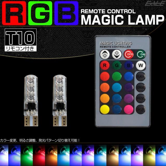 RGB T10 ウェッジバルブ 6チップ マジックランプ ...