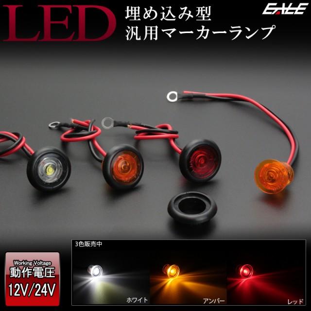 12V 24V兼用 LED 内蔵 埋め込み型 小型 マーカー...