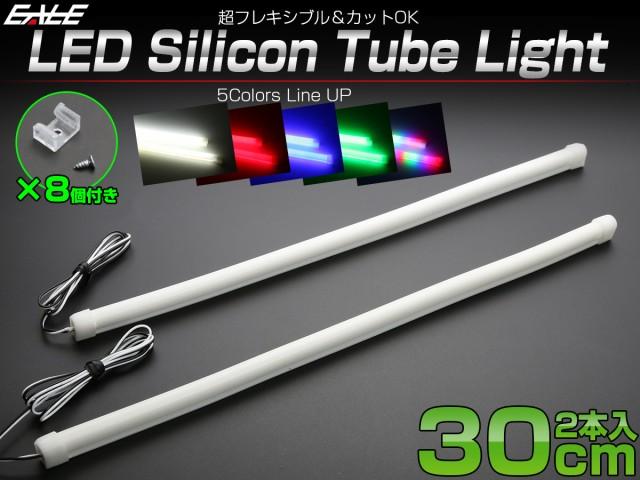 LED シリコンチューブライト ホワイト 30cm 2本...