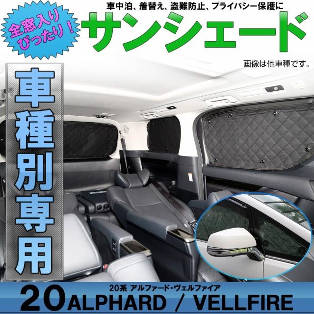 トヨタ 20系 アルファード ヴェルファイア 専用設計 サンシェード全窓用セット 5層構造 ブラックメッシュ 車中泊 プライバシー保護に