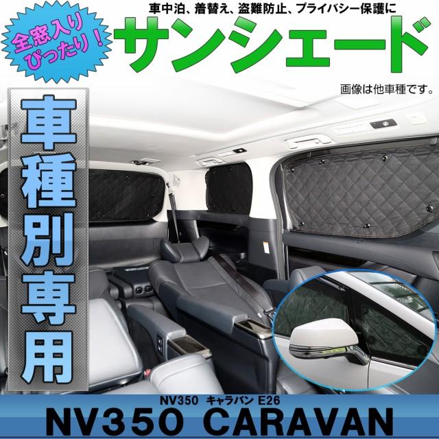 ニッサン NV350 キャラバン E26 専用設計 サンシ...