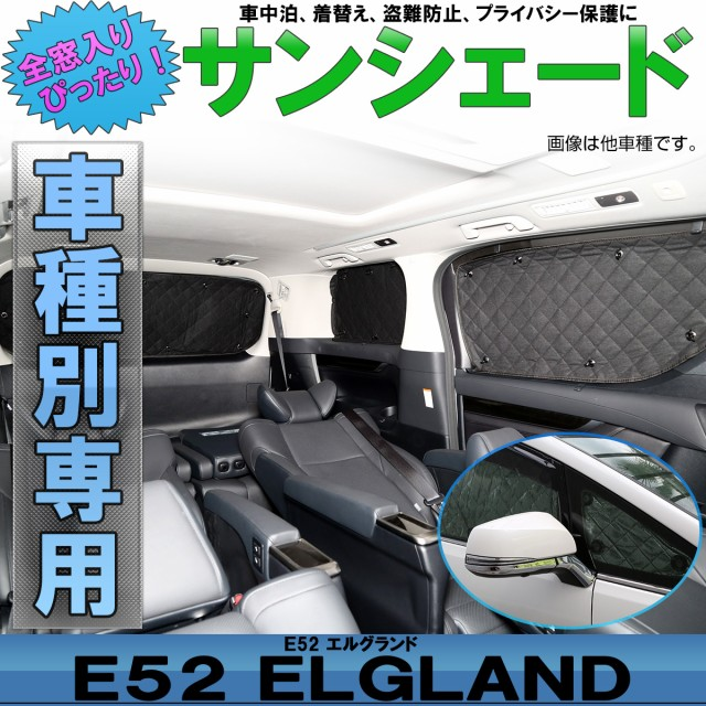 ニッサン E52 エルグランド 専用設計 サンシェー...