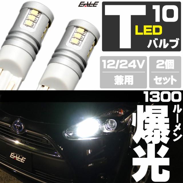 爆光 1300ルーメン 接続部 高級仕様 T10 LED ウェ...