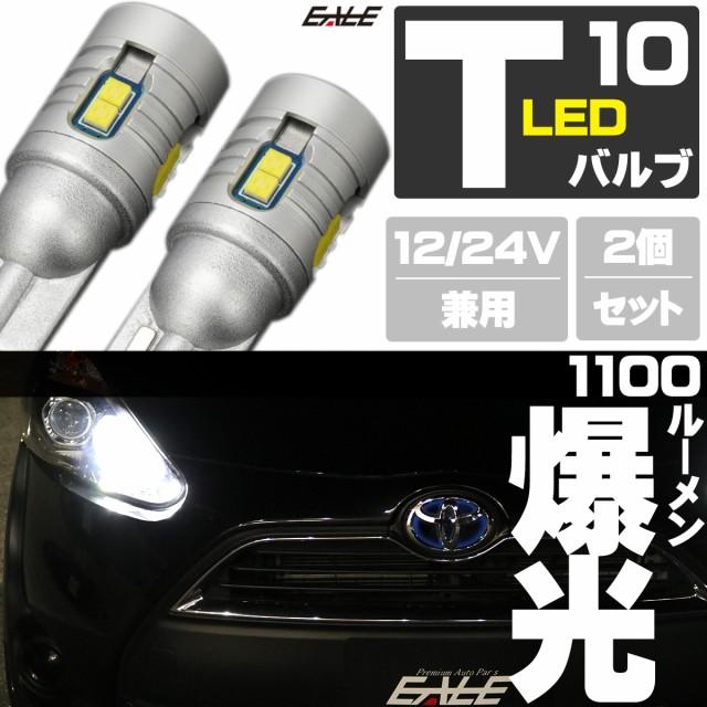 爆光 1100ルーメン 接続部 高級仕様 T10 LED ウェ...