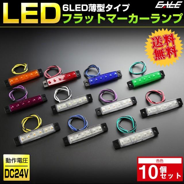 【送料無料】 10個セット 6LED フラット マーカー...
