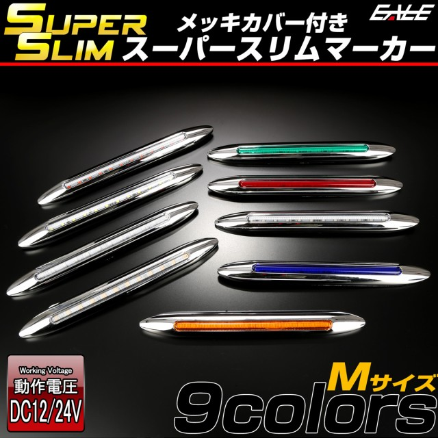 LED サイドマーカー スーパースリム Mサイズ 12V ...