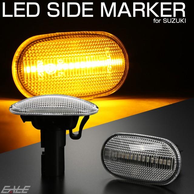LED サイドマーカー ウインカー スズキ用 JB64W J...