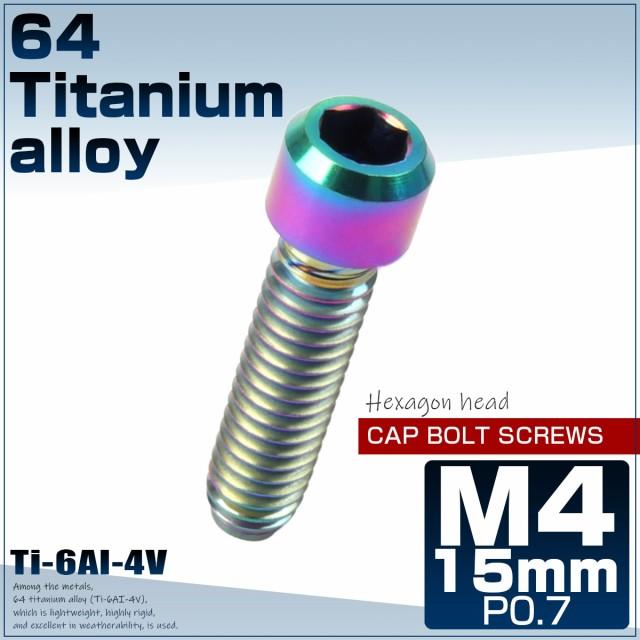 64チタン キャップボルト M4×15mm P0.7 六角穴 ...