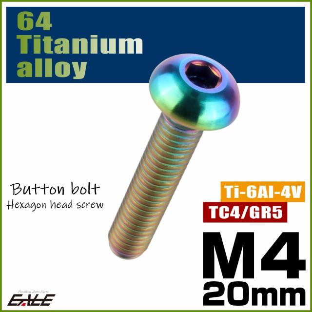 64チタン合金 M4×20mm P0.7 ボタンボルト 六角穴...