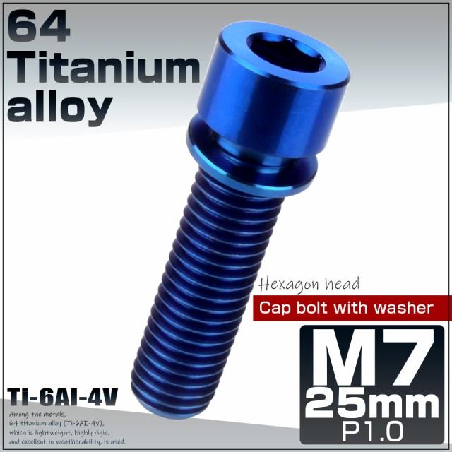 64チタン M7×25mm P1.0 ワッシャー付き キャップ...