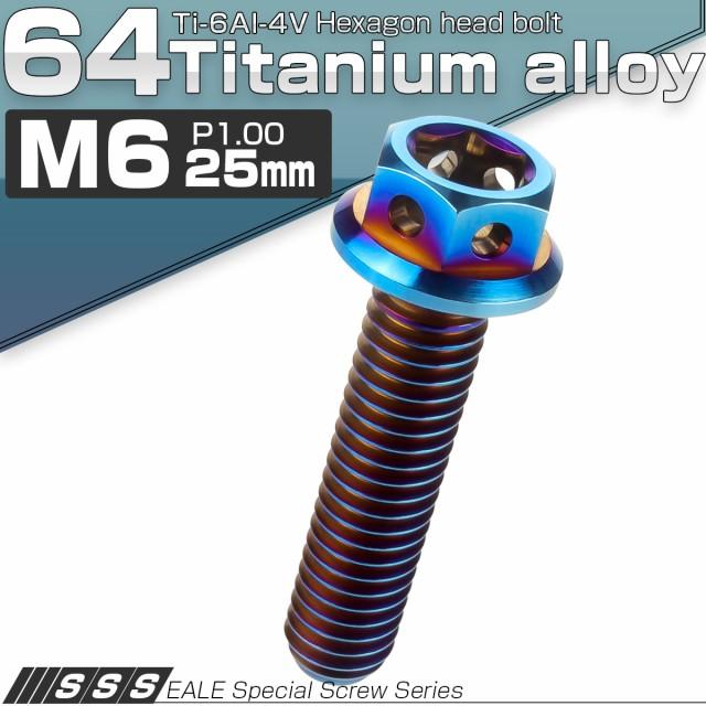 64チタン M6×25mm P1.0 デザイン六角ボルト 六角...