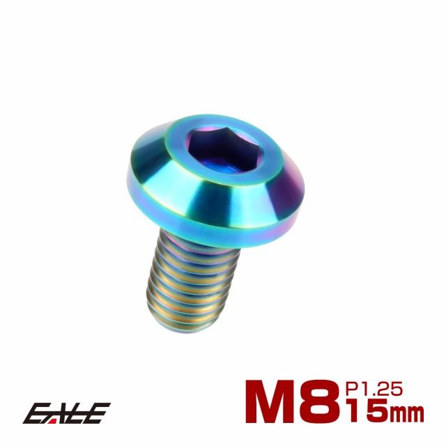 64チタン製 ボタンボルト M8×15mm P1.25 六角穴 ...