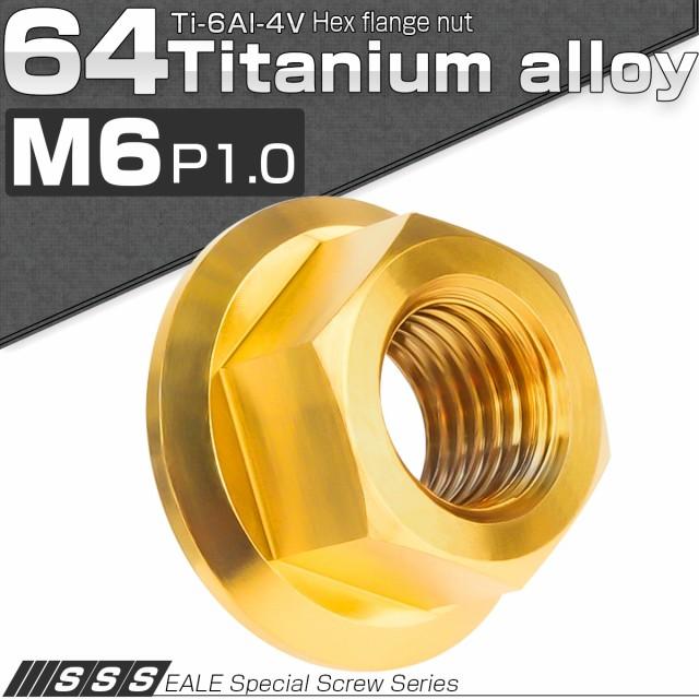 64チタン M6 P1.0 フランジナット セレート無し ...