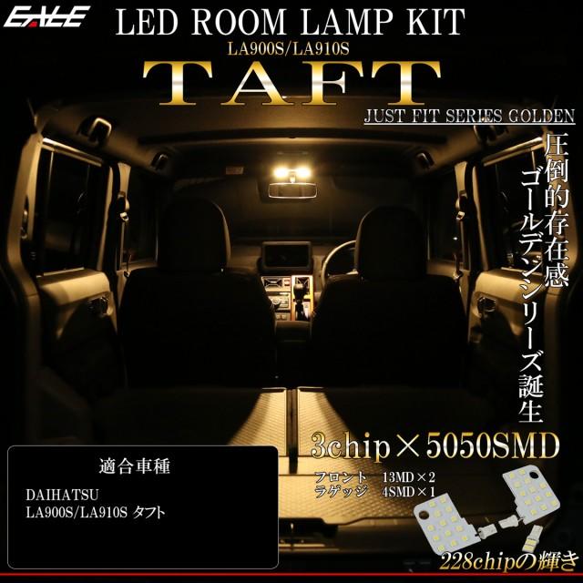 LED ルームランプ タフト TAFT ダイハツ LA900S L...