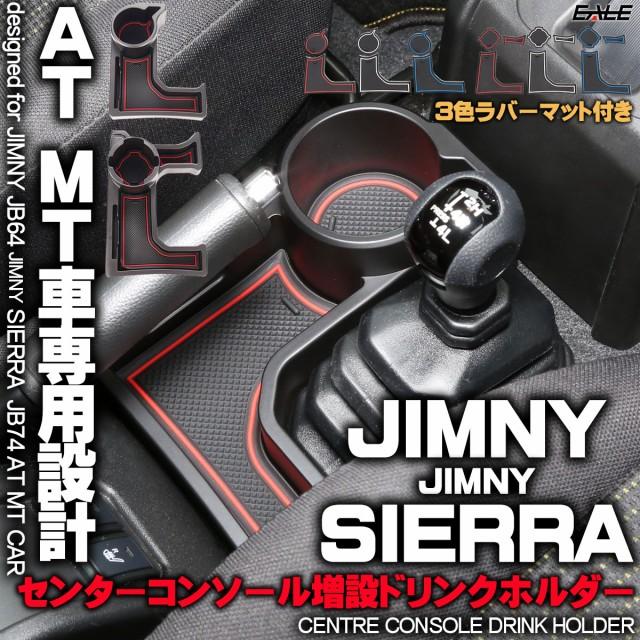ジムニー ジムニーシエラ JB64 JB74 AT MT車 専用...