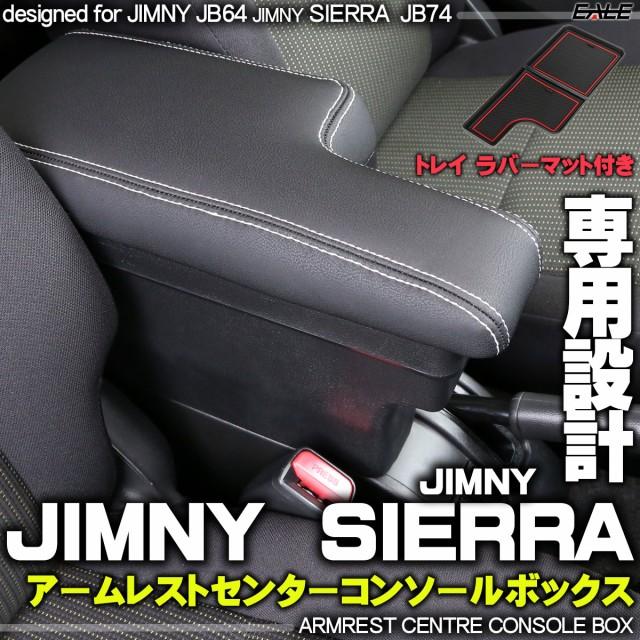 ジムニー ジムニーシエラ JB64 JB74 専用設計 ア...