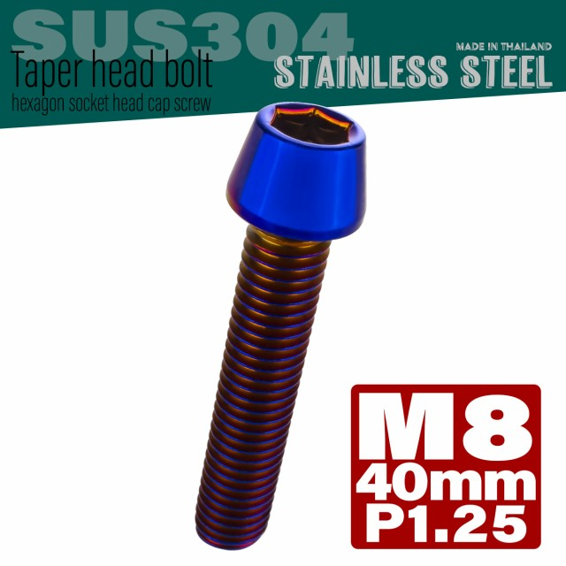 M8×40mm テーパーヘッドボルト ステンレス製キャ...