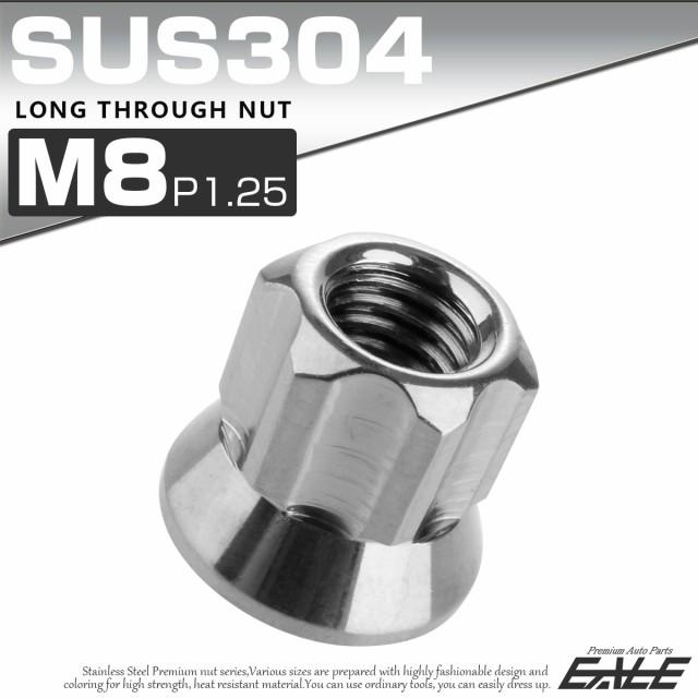 ロング貫通ナット M8 P=1.25 シルバー SUS304 ス...