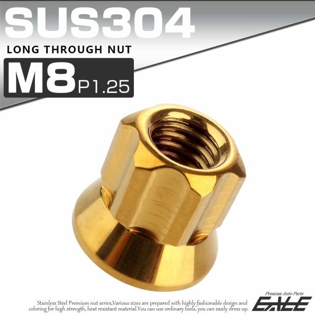 ロング貫通ナット M8 P=1.25 ゴールド SUS304 ス...