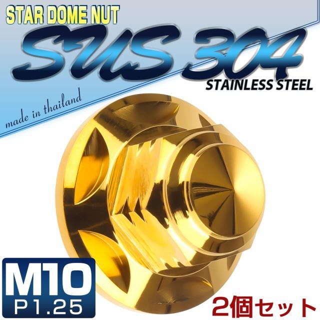SUSステンレス M10スタードームナット 2個セット ...